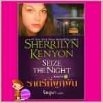 ราตรีที่ผูกพัน ชุดพรานราตรี7 Seize the Night A Dark-Hunter Novel 7 เชอริลีน เคนยอน (Sherrilyn Kenyon) จิตอุษา แก้วกานต์
