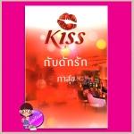 กับดักรัก ภาสุข คิส KISS ในเครือ สื่อวรรณกรรม