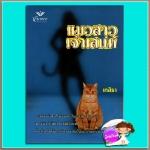 แมวสาวเจ้าเสน่ห์ Kissed By Cat(Mercy #3.5) เชอร์รี่ จั๊มพ์ (Shirley Jump) เกสิรา เกรซ Grace