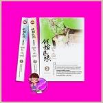 จอมใจเจ้ายุทธ์ (สามเล่มจบ) รุ่นลูกตระกูลเพชร ชุดสามเสน่หา เฉียนลู่ ห้องสมุด hongsamut