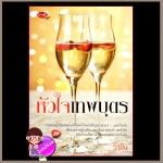 หัวใจเทพบุตร (มือสอง) วาชิน เลิฟพลัส Love Plus ในเครือ ซิมพลีบุ๊ค Simply Book