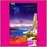 สาปรักข้ามเวลาชุดไฮแลนเดอร์ 2 Dark Highlander คาเรน มารี โมนนิ่ง(Karen Marie Moning) ขีดขิน จินดาอนันต์ แพรว