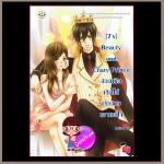 [7's] Beauty and Crazy Prince สวยเริดเชิดใส่เจ้าชายเอาแต่ใจ แจ่มใสเลิฟซีรี่ย์ แสตมป์เบอรี่