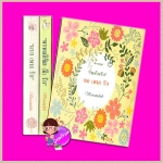 ชุด ในห้วงรัก 3 เล่ม : 1.แรก(พบ)รัก 2.พรหมลิขิต(มี)รัก 3.ขอ(สม)รัก veerandah(วีรันดา) ทำมือ