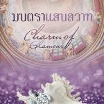 มนตราแสนสวาท ชุด บุษบาเสี่ยงเทียน 3 Charm of Glamour มิรา สมาร์ทบุ๊ค Smart Books ในเครือสนุกอ่าน