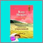 สาวพรหมจรรย์ของชีค ชุดบัลลังก์คาเรเดส The Royal House of Karedes:The Sheikh's Forbidden Virgin Kate Hewitt เลดี้เกรย์ สมใจบุ๊คส์