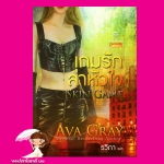 เกมรักล่าหัวใจ Skin Game เอวา เกรย์( Ava Gray) รวิภา แก้วกานต์