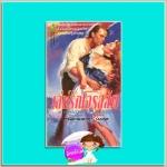 เล่ห์รักโจรสลัด A Pirate's Pleasure (Cameron Family Saga#2) เฮทเธอร์ เกรแฮม (Heather Graham) พิศลดา ฟองน้ำ