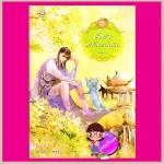 ชายาสะท้านแผ่นดิน เล่ม8 Fei Guan Tian Xia Volume8 อี๋ซื่อเฟิงหลิว พริกหอม แจ่มใส มากกว่ารัก