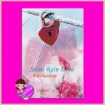 Seoul Rain Love รักฉ่ำวันฝนโปรย ขวัญปัฐน์(ป.ศิลา) ทำมือ