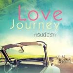 Love Journey ทริปนี้มีรัก แอนดารีน ปริ๊นเซส Princess ในเครือ สถาพรบุ๊คส์