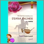 ฮันเตอร์หนุ่มพ่ายเสน่ห์ Hunter ไดอาน่า ปาล์มเมอร์(Diana Palmer) ญาตาวี สมใจบุ๊คส์