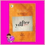 อาฟเตอร์ ยู After You โจโจ้ มอยส์ (Jojo Moyes) วิลาส วศินสังวร เอิร์นเนส พับลิชชิ่ง Earnest Publishing