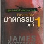 ฆาตกรรมบทที่ 1 First to Die (The Women's Murder Club # 1) เจมส์ แพตเทอร์สัน ( James Patterson) ลักษณา จอมสืบ, กานต์สิริ โรจนสุวรรณ นานมีบุ๊คส์ NANMEEBOOKS