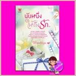 นับหนึ่งให้ถึงรัก Wanchaya ทัช พับลิชชิ่ง TOUCH PUBLISHING
