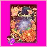 Cinderella 3225 I ตอน ซินเดล ชุด Cinderella 3225 Kalthida(กัลฐิดา) ทำมือ
