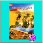 บรรณาการจากผืนทราย(มือสอง) กลิ่นแก้วกำยาน สมาร์ทบุ๊ค SMARTBOOK ในเครือ สนุกอ่าน