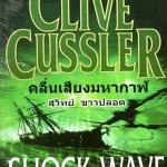 คลื่นเสียงมหากาฬ Shock Wave ไคล้ฟ์ คัสสเลอร์(Clive Cussler) สุวิทย์ ขาวปลอด วรรณวิภา
