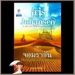 จอมราชัน The Golden Barbarian ไอริส โจแฮนเซ่น(Iris Johansen) กัณหา แก้วไทย แก้วกานต์