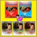 รักในแหลมบอลข่าน(ภาคต้น) + (ภาคสมบูรณ์) เล่ม 1- 5 โสภาค สุวรรณ คลังวิทยา