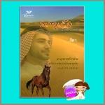 พายุรักทะเลทราย The Arabian Mistress ลินน์ เกรแฮม (Lynne Graham) สีตา Grace