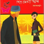 Sexy Guy My Sexy Love(มือสอง) ณาเบญ่า(ณารา) สามสิบบุ๊ค Samsib Book