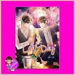 Love Day กัฟกัฟ afterday Chiffon_cake ASHITA แฮมสเตอร์ ตัวแม่เอเวอร์วาย everY ในเครือ แจ่มใส << สินค้าเปิดสั่งจอง (Pre-Order) ขอความร่วมมือ งดสั่งสินค้านี้ร่วมกับรายการอื่น >> หนังสือออก 16-23 ม.ค. 60