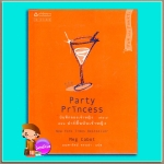 บันทึกของเจ้าหญิง ตอน ปาร์ตี้ฉบับเจ้าหญิง Party Princess ( Princess Diaries # 7) เม็ก คาบอท(Meg Cabot) มณฑารัตน์ ทรงเผ่า แพรว ในเครืออมรินทร์