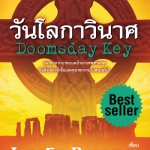 วันโลกาวินาศ The Doomsday Key (Sigma Force, #6) เจมส์ โรลลินส์ ( James Rollins) ขจรจันทร์ นานมีบุ๊คส์ NANMEEBOOKS