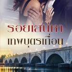 รอยเสน่หาเทพบุตรเถื่อน มณีมายา โรแมนติค พับลิชชิ่ง Romantic Publishing