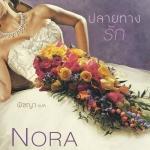ปลายทางรัก ชุด วิวาห์เนรมิต เล่ม 2 Bed of Roses (Bride Quartet #2) นอร่า โรเบิร์ตส์ (Nora Roberts) พิชญา แก้วกานต์