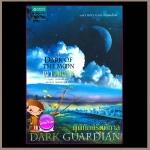 ผู้พิทักษ์รัตติกาล ตอนเงาจันทรา Dark of the Moon (Dark Guardian3) เรเชล ฮอว์ทอร์น (Rachel Hawthorne) ผกามาศ แพรว