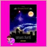 พรพระจันทร์ ชุด เรือนพระจันทร์ veerandah(วีรันดา) กัลฐิดา ทำมือ