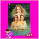 เทพอวตาร เล่ม 2 ชุด นิยายไตรภาค ลักษณวดี ณ บ้านวรรณกรรม