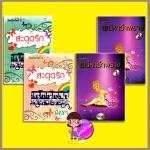 ชุด สะดุดรัก 4 เล่ม : สะดุดรัก เล่ม 1-2 เสน่หาอำพราง เล่ม 1-2 พัดชา ศิลปาบรรณาคาร
