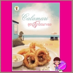 Calamari สูตรรักนี้เฉพาะเธอ ณ มน กรีนมายด์
