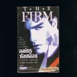องค์กรซ่อนเงื่อน(The Firm)