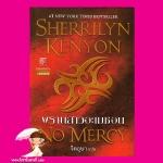 พรานสาวอะเมซอนชุดพรานราตรี15 No Mercy A Dark-Hunter Novel 15 เชอริลีน เคนยอน (Sherrilyn Kenyon) จิตอุษา แก้วกานต์