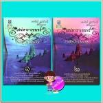 เสน่หาราเชนทร์ เล่ม 1-2 Faith Or Destiny(มือสอง) Shayna ดอกหญ้า