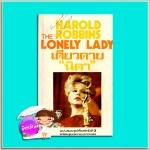 เดียวดาย The Lonely Lady แฮโรลด์ ร็อบบินส์(Harold Robbins) นิดา ธนบรรณ