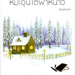 หิมะอุ่นใต้ฟ้าหนาว (มือสอง) bookmark แจ่มใส