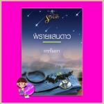 พรายแสนดาว ชุด รักห่มฟ้า กรรัมภา พิมพ์คำ Pimkham ในเครือ สถาพรบุ๊คส์