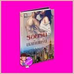 รอยรักมลทินแค้น เทเรน่า โรแมนติค พับลิชชิ่ง Romantic Publishing