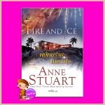 พยัคฆ์ร้ายในดวงใจ ชุด หัวใจน้ำแข็ง 5 Fire and Ice (Ice # 5) แอนน์ สจวร์ต (Anne Stuart) สาริน แก้วกานต์