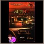 รถส่งตาย Taxi ศพที่8 ชุด สิบศพ ก้าวไกล Sofa Publishing