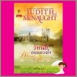 วิทนีย์ยอดดวงใจ Whitney, My Love จูดิธ แมคนอธ (Judith Mc Naught) แก้วกานต์
