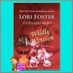 บ่วงรักมนตราเสน่หา Wildly Winston ลอรี่ ฟอสเตอร์ ( Lori Foster ) มิราด้าคริสตัล พับลิชชิ่ง