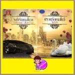ชุด เสน่ห์รักร้าย 2 เล่ม : ระบำรักคาสโนวา ตรวนรักคาสโนวี วารีรำเพย(ฝันหวาน) โมริสา กานต์นิยาย เบญจมิตร