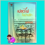 เปลวไฟในม่านรัก (มือสอง) อุมารินทร์ ทัช พับลิชชิ่ง Touch Publishing