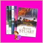 ชุด หัวใจน้ำแข็ง 5 เล่ม เพชฌฆาตไร้หัวใจ พยัคฆ์ร้ายหัวใจน้ำแข็ง ยอดรักพยัคฆ์ร้าย สุดหัวใจราชินีน้ำแข็ง พยัคฆ์ร้ายในดวงใจ Ice 1- 5 แอนน์ สจวร์ต (Anne Stuart) เฟิร์น สาริน แก้วกานต์